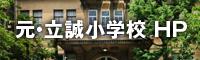 立誠小学校
