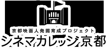 シネマカレッジ京都/ロゴ