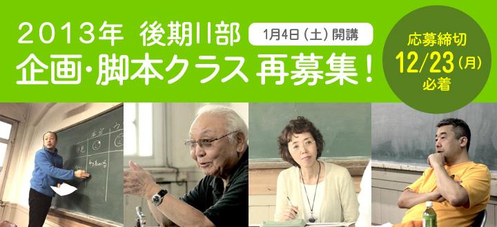 cck2013_2nd_kikaku_main