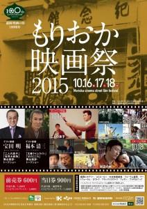 x_もりおか映画祭2015チラシ表