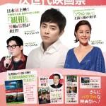 別府映画祭1