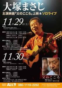 Otsuka_112930