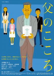 chichinokokoro_illust_ver_B2_1_c