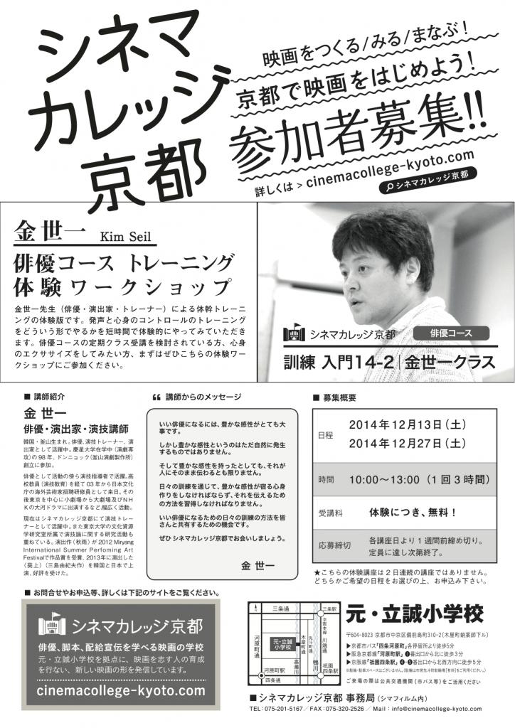 CCKkimseil_taiken141213