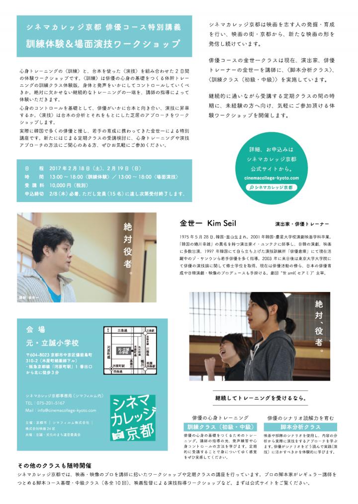 kimseilws20170218-2