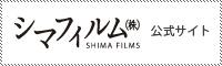 シマフィルム